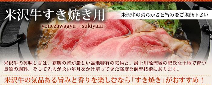 米沢牛すき焼き用