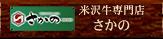 米沢牛専門店 さかの