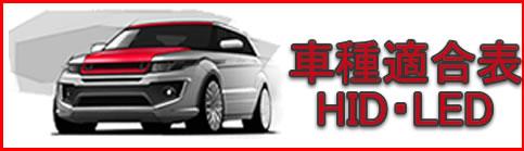 YOUCM HID LED ヘットライト フォグ バックランプ 適合表