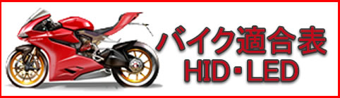 YOUCM HID LED バイク 適合表