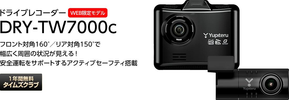 ドライブレコーダー DRY-TW7000c 超広角2カメラ 前後記録 フロント200万画素 FULLHD 高画質