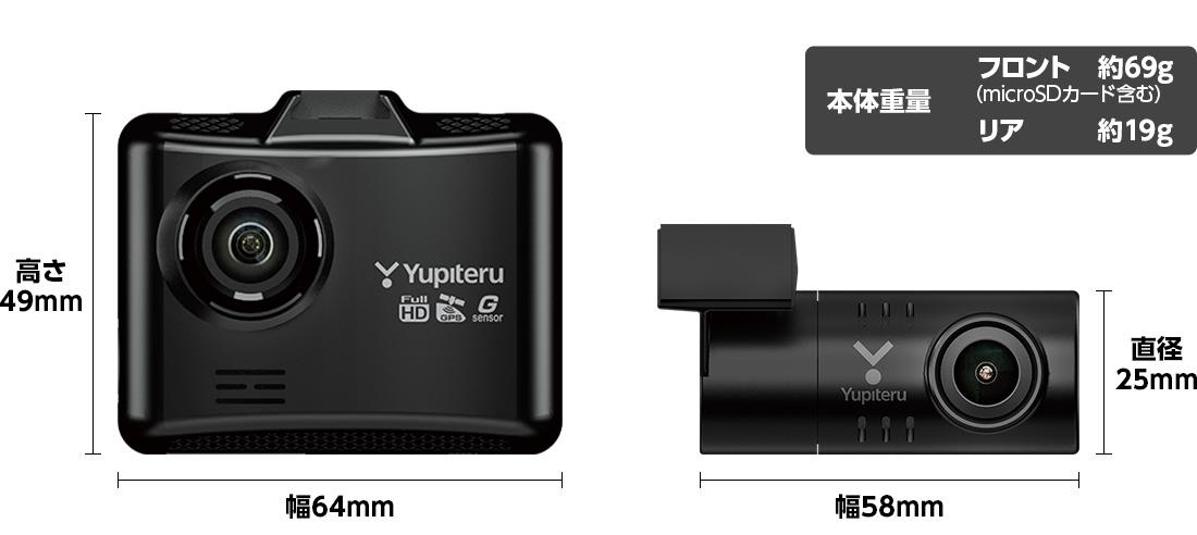 フロント 約69g(microSDカード含む) リア約19g