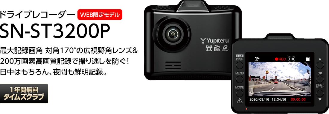 ドライブレコーダー SN-ST3200P 1カメラ 200万画素 FULLHD 高画質
