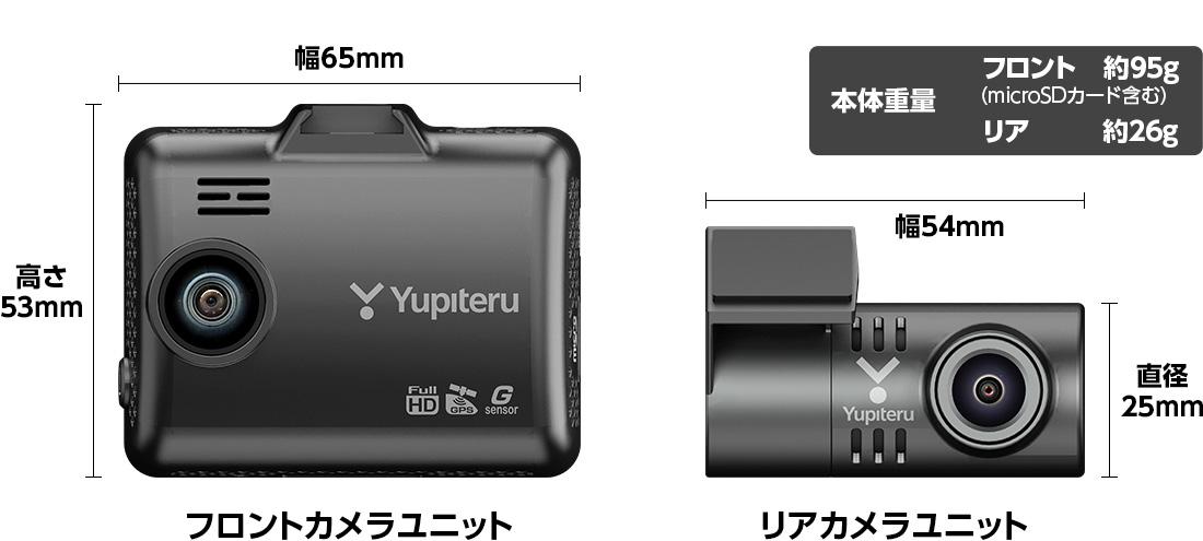 フロント 約95g(microSDカード含む) リア約26g
