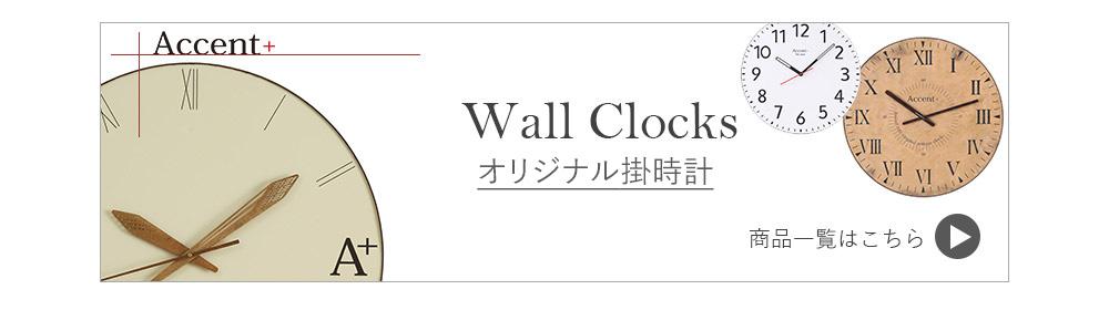 大型時計特集