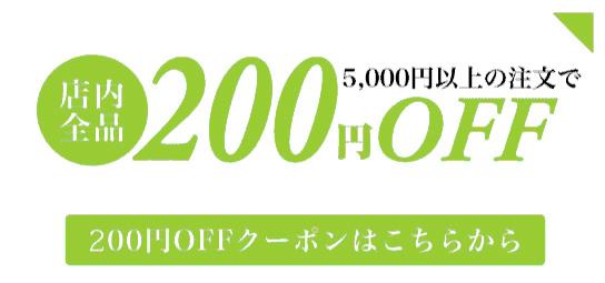 お得な200円OFFクーポン
