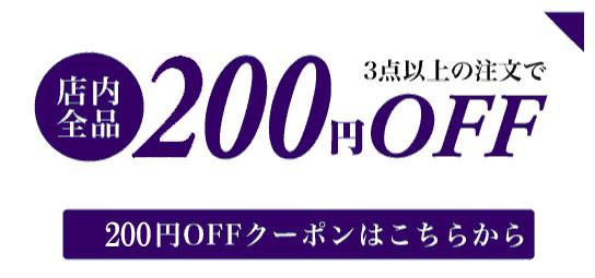 お得な300円OFFクーポン