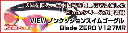 VIEW ノンクッションスイムゴーグル Blade ZERO V127MR