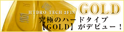 ハイドロテック2フィン ゴールド
