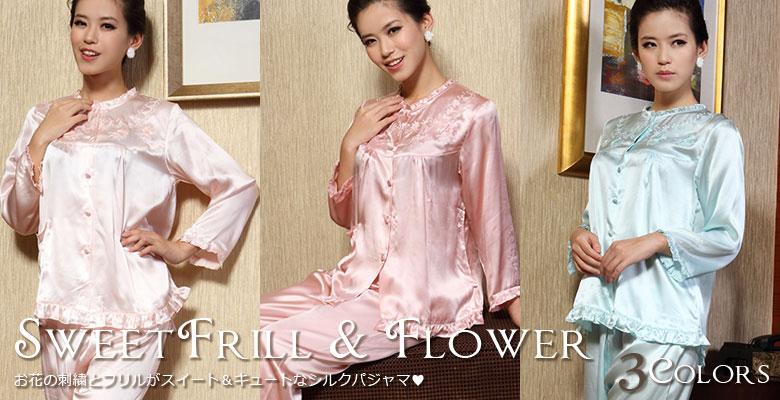花刺繍フリルパジャマ:レディース3色