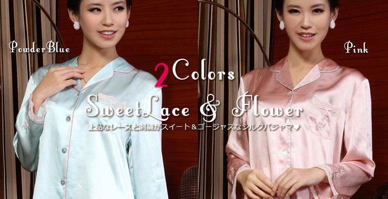 花刺繍レースパジャマ:レディース2色