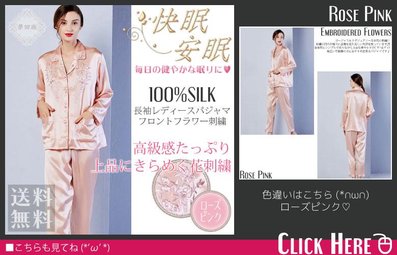 100%シルク 長袖レディースパジャマ フロントフラワー刺繍 ローズピンク