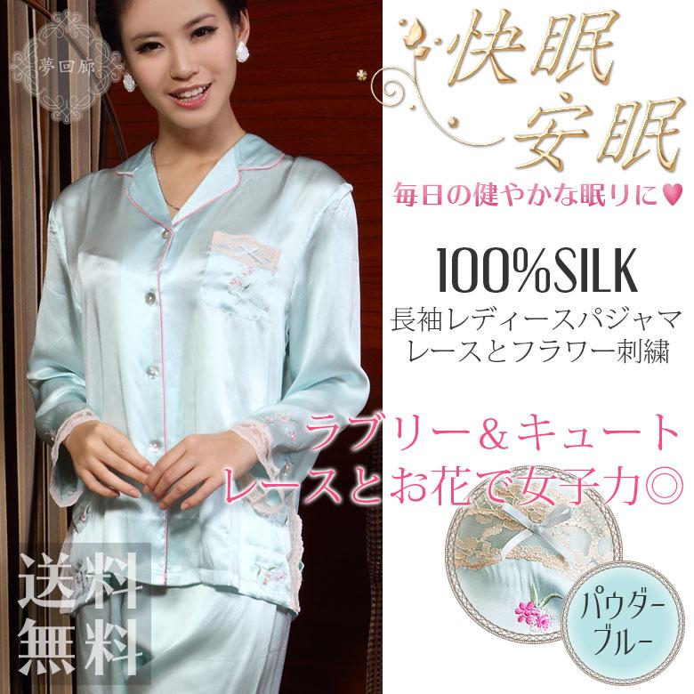 100%シルク 長袖レディースパジャマ レースとフラワー刺繍 パウダーブルー