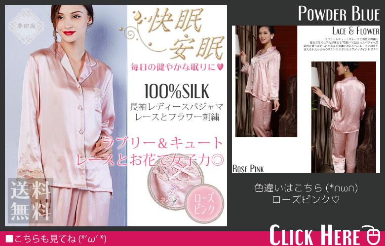 100%シルク 長袖レディースパジャマ レースとフラワー刺繍 ローズピンク