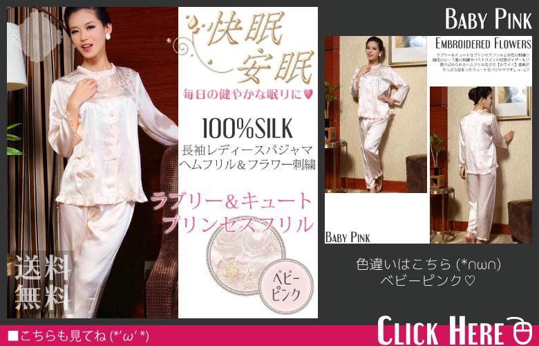 100%シルク 長袖レディースパジャマ ヘムフリル&フラワー刺繍 ベビーピンク