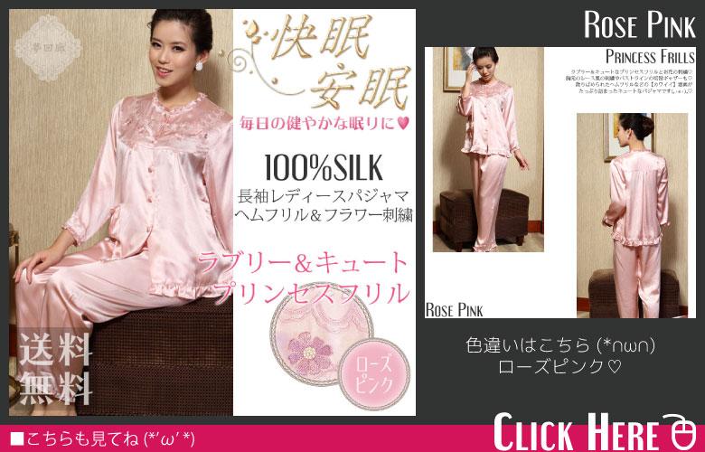 100%シルク 長袖レディースパジャマ ヘムフリル&フラワー刺繍 ローズピンク