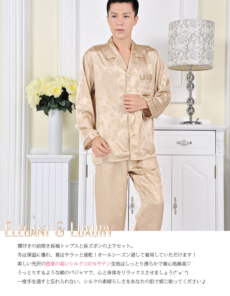 100%シルク 長袖メンズパジャマ ジャガード中華文様 シャンパンゴールド