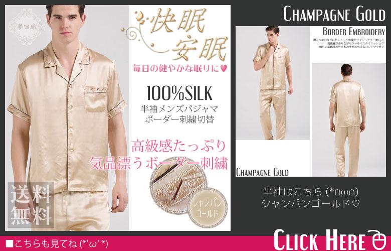 100%シルク 半袖メンズパジャマ ボーダー刺繍切替 シャンパンゴールド