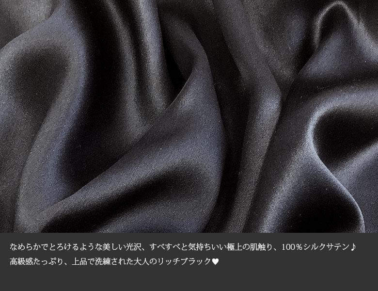 100%シルク 胸元チュールレース シンプルフレアスリップ ブラック