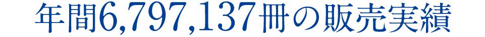 年間6,797,137冊の販売実績