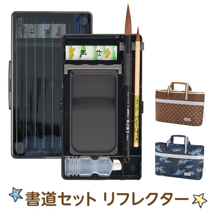 書道セット リフレクター