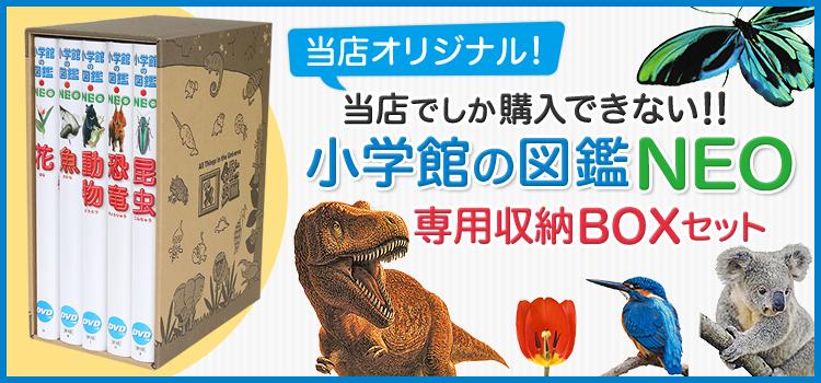 当店オリジナル!当店でしか購入できない!!小学館の図鑑NEO 専用収納BOXセット