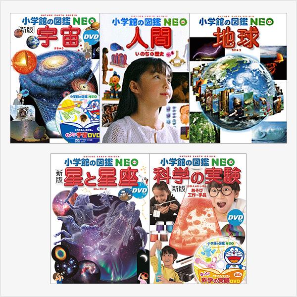 小学館の図鑑NEO 5冊セット 宇宙・人間 いのちの歴史・地球・星と星座・科学の実験