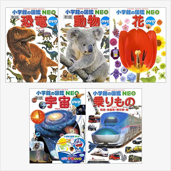 小学館の図鑑NEO 5冊セット 恐竜・動物・花・宇宙・乗りもの