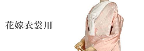 花嫁衣裳用オプション
