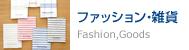 ファッション・雑貨