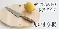 木製丸いまな板