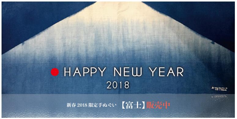 2018新春