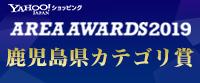 AREA AWARDS 2019 鹿児島県カテゴリ賞