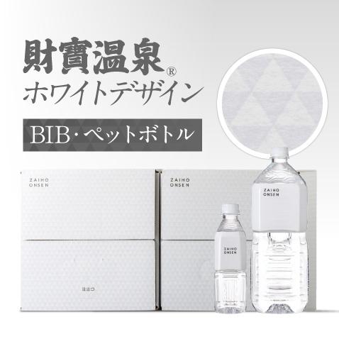 財寶温泉ホワイトデザイン