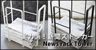 Tower タワー ニューズラック 新聞ストッカー スチール製