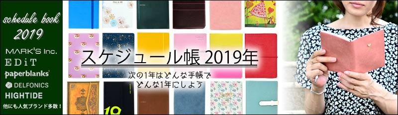 スケジュール帳2019