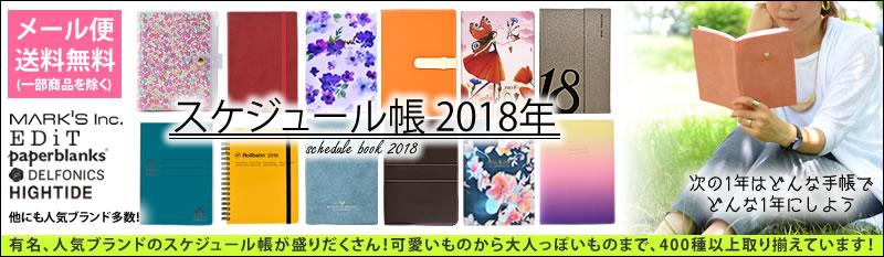 2018年 スケジュール帳
