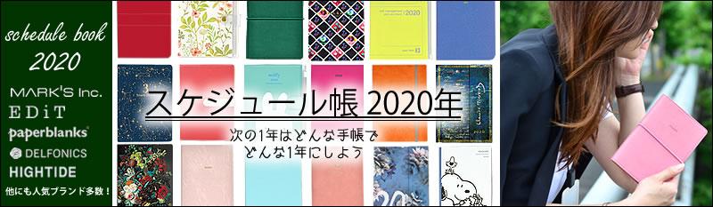 スケジュール帳 2020年