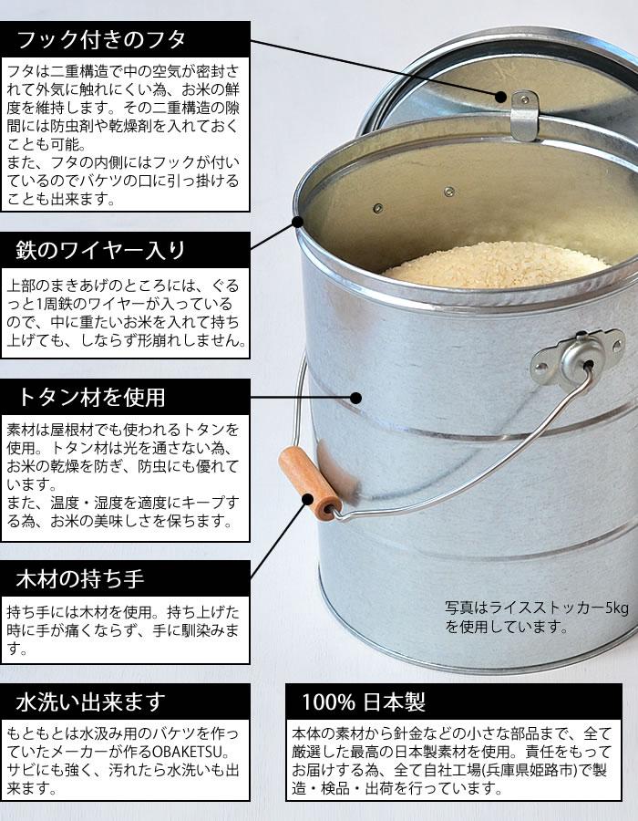 米びつ オバケツ