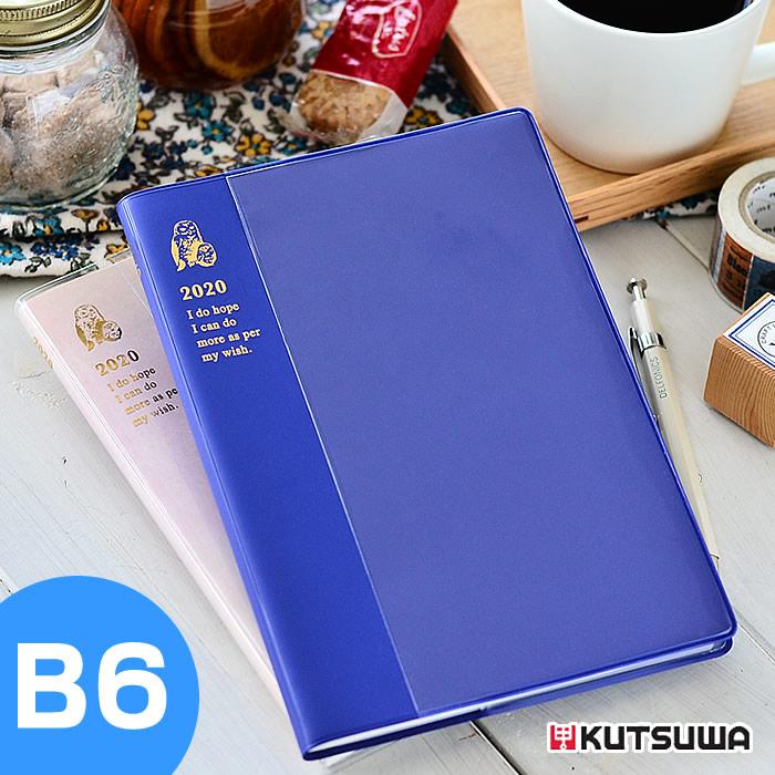 B6 時間割り手帳