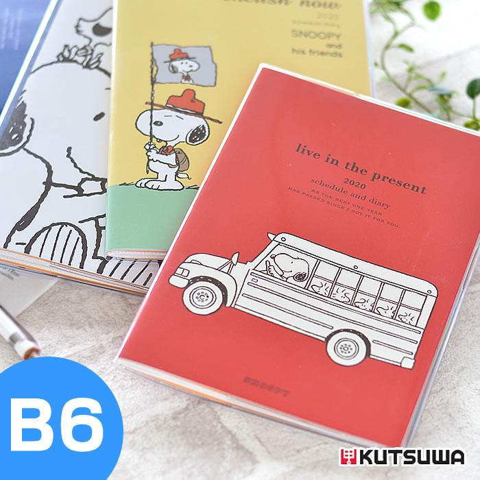 B6 スヌーピー家族手帳