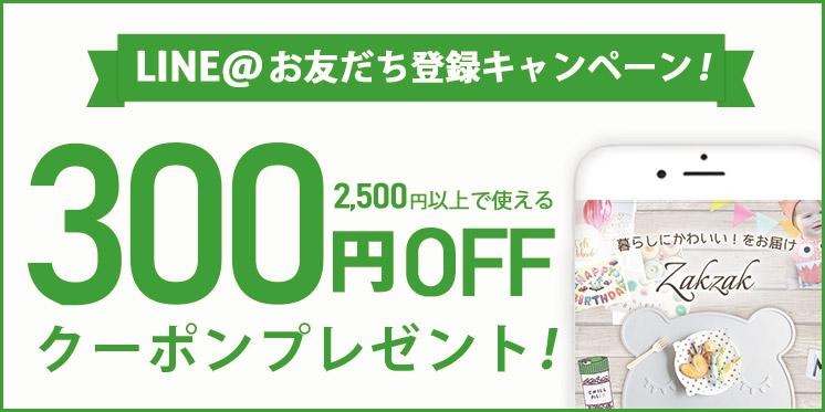 LINE@お友達登録キャンペーン!300円OFFクーポン