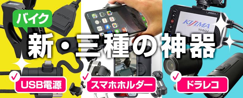 バイク 新・三種の神器 USB電源 スマホホルダー ドライブレコーダー