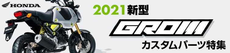 GROM(2021)カスタム特集!ホンダ・グロム(JB92)の厳選オススメカスタムパーツを紹介