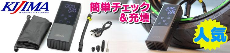 KIJIMA スマートエアー 幅広い用途に使える充電式の電動エアポンプ