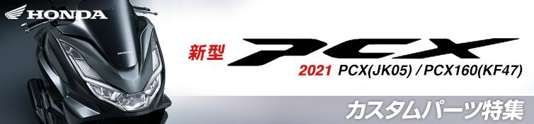 PCX(2021)カスタム特集!ホンダ・PCX(JK05)/PCX150(KF47)の厳選オススメカスタムパーツを紹介