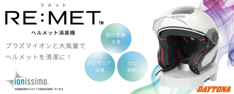 RE:MET(リメット)速攻消臭&乾燥機