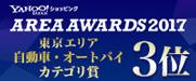 AREA AWARDS 2017 東京エリア 自動車・オートバイカテゴリ賞3位