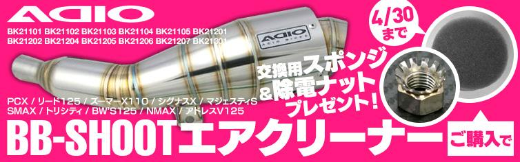 ADIO BB-SHOOT エアクリーナーキャンペーン