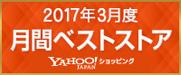 Yahoo!ショッピング 月間ベストストア